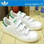 adidas ORIGINALS アディダス オリジナルス STAN SMITH CF スタンスミス コンフォート ランニングホワイト/グリーン/クリームホワイト 靴 スニーカー シューズ