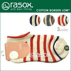 【メール便対応】rasox(ラソックス)コットンボーダー・ロウ【3色】[スニーカーソックス・靴下]