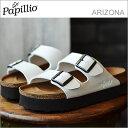 Papillio by BIRKENSTOCK パピリオ バイ ビルケンシュトック ARIZONA アリゾナ パテント ホワイト プラットフォーム 靴 厚底 サンダル シューズ