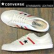 CONVERSE コンバース STAR&BARS LEATHER スター&バーズ レザー WHITE/RED/NAVY ホワイト/レッド/ネイビー 靴 スニーカー シューズ 復刻アレンジ