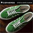 CONVERSE コンバース STAR&BARS SUEDE スター&バーズ スエード GREEN/WHITE グリーン/ホワイト 靴 スニーカー シューズ 復刻アレンジ