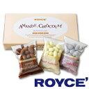 ロイズアマンドショコラ3種詰め合わせお菓子チョコレートroyce
