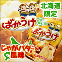 【ばかうけ】じゃがバター風味(北海道限定)