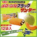 (ユーラク製菓) メローンなブラックサンダー 箱入り 12袋入 : 北海道お土産 ギフト ホワイトデー