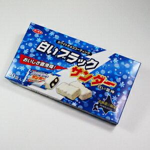 白いブラックサンダー 20個入 北海道限定 お土...の商品画像