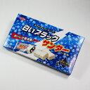 【白いブラックサンダー】20個入(北海道限定)