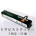 【トラピストクッキー】3枚包×12個