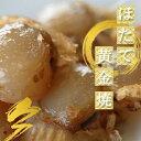 北海道産 ほたて黄金焼 100g お土産 お取り寄せ プレゼント