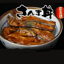 近海食品【さんま丼】北海道おみやげ