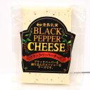 倉島乳業 ブラックペッパーチーズ 120g 北海道 限定 お土産 お取り寄せ プレゼント