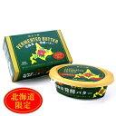 北海道限定 よつ葉 発酵バター 乳酸菌発酵