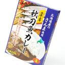 【秋刀魚カレー】厚岸 (北海道産のさんま使用)