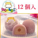 (送料無料)【ねこのたまご】(釧路スイーツ)12個入(6種類×2個)