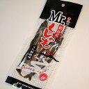 くん製風味【Mr.ししゃも】3尾入(北海道釧路産)(おつまみ)