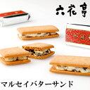 六花亭【マルセイバターサンド】10個入...