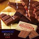 ロイズ【板チョコレート】ミルクROYCE'(北海道お土産)...