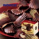 ロイズ【ポテトチップチョコレート】マイルドビター(ROYCE...