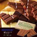 ロイズ【板チョコレート】アーモンド入りROYCE'(北海道お...