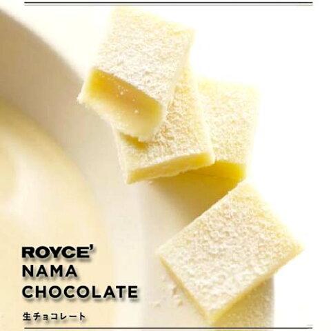 ロイズ【生チョコレート】 ホワイト ギフト