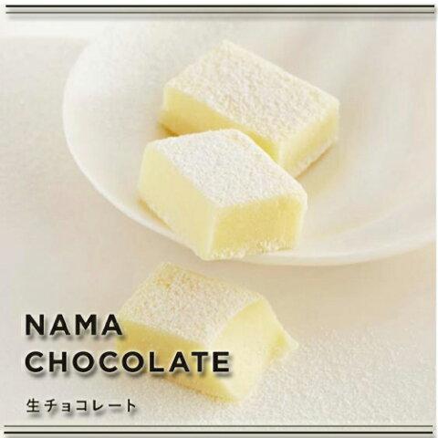ロイズ【生チョコレート】 マイルドホワイト ギフト