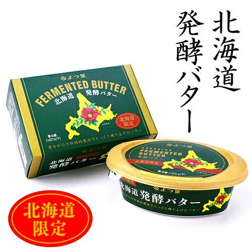 (北海道限定)よつ葉【発酵バター】乳酸菌発酵風味の良い【冷】