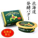 よつ葉【発酵バター】乳酸菌発酵風味の良い【冷】