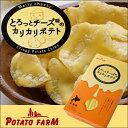 【とろっとチーズ味のカリカリポテト】ポテトファーム【北海道お土産】