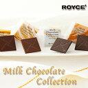 ロイズ 詰め合わせ ミルクチョコレート コレクション北海道 お土産 ランキング お菓子 チョコレート ROYCE