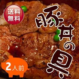送料無料 豚丼の具 2人前 5人前北海道土産 人気 暑中見舞い 敬老の日 ギフト