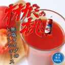 無塩:オオカミの桃 「採れたて」のトマトジュース 1L 熨斗 ギフト 北海道土産 人気 健康