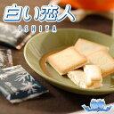 石屋製菓 白い恋人 12枚入ギフト ラングドシャお取り寄せ ISHIYA北海道土産 ギフト プレゼン