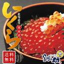 送料無料 ササヤのいくら丼ぶり 醤油漬け / 笹谷 海産物 ギフト 厳選 グルメ北海道土産 せんのす