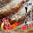 ししゃも メス 干し ししゃも 10尾 笹谷 ギフト 人気 熨斗北海道土産 せんのすけ 釧路