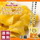送料無料: とろっとチーズ味のカリカリポテト×3箱 北海道お...