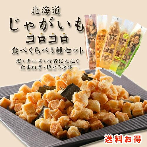 ホリ じゃがいもコロコロ 詰め合わせ 送料無料 塩 チーズ 行者にんにく たまねぎ 焼とうきび北海道お土産