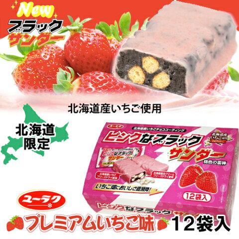 今が旬の義理チョコ期間限定 ユーラク ピンクなブラックサンダー 桃色の雷神 12袋入 箱タイプバレンタイン