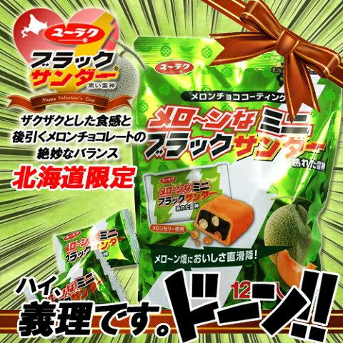 メロン ミニ ブラックサンダー 袋タイプ 12袋入 ユーラク製菓 北海道お土産 人気 ご当地 人気 チョコレート めろん バレンタイン