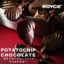 ロイズ ポテトチップチョコレート マイルドビター ROYCE...