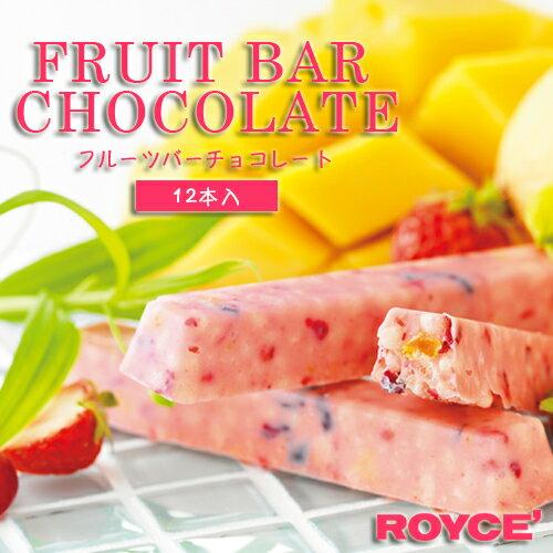 ロイズフルーツバーチョコレート12本洋菓子ROYCE北海道お土産お返し友人お取り寄せ贈り物ドライフル