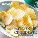 ロイズ ポテトチップチョコレート フロマージュブラン ROY...