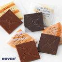 ロイズ ミルクチョコレート コレクション / ROYCE 北...