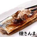 平林商店 糠さんま(ぬかさんま)3尾入さんまの酵素漬北海道土...