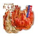 おもしろチョコレートたらば蟹1匹(120g)チョコスナックタラバカニプレゼント北海道ご当地お土産お礼お返し義理ウケ狙い友達子供会社面白ギフト