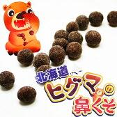 おもしろい ヒグマの鼻くそ ココアパフのチョコレートボール【常】【北海道お土産】