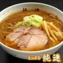 札幌純連 醤油ラーメン【常】