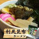 利尻昆布ラーメン(醤油) 10個