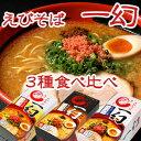 【送料割引】えびそば 一幻(いちげん)・食べ比べセット(みそ・しお・しょうゆ)【常】【北海道お土産】