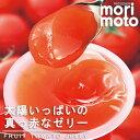 もりもと フルーツトマト ゼリー morimoto ミニカップ 3個入北海道土産 人気 ギフト