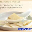 ロイズ プラフィーユ ブランシュショコラ 【ROYCE】【北海道お土産】【冷】