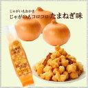 【ホリ】【北海道お土産】北海道じゃがいもコロコロ たまねぎ味 170g【常】